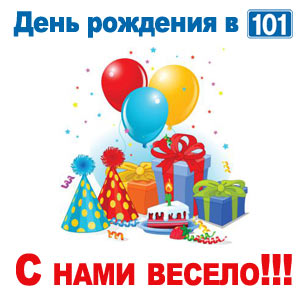 День рождения в Луцке