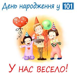 Дитячі день народження у Луцьку